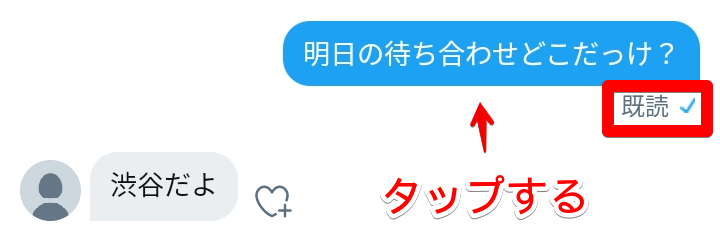 Twitter dm 既 読
